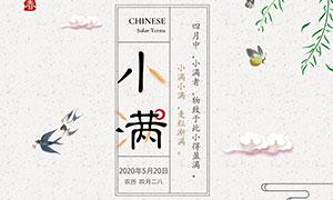 中国风简约小满节气海报设计PSD素材