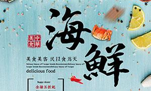 海鲜大闸蟹美食海报设计PSD素材