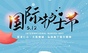 512国际护士节宣传海报设计PSD源文件