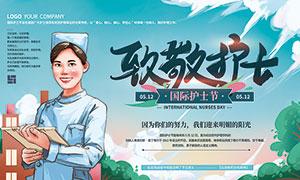 512國際護士節宣傳展板PSD源文件