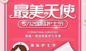 512国际护士节宣传单设计PSD素材