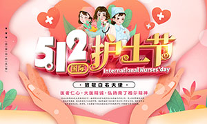 512護士節致敬白衣天使宣傳欄設計