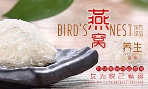 中华美食特色燕窝海报设计PSD素材