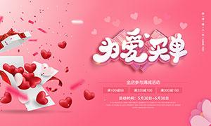 520为爱买单活动促销海报PSD素材
