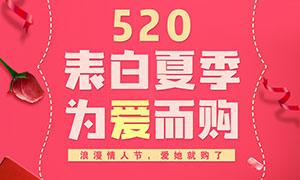 520表白日购物促销海报设计PSD素材