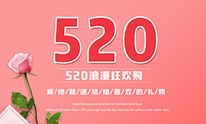 520浪漫狂欢购促销海报PSD素材
