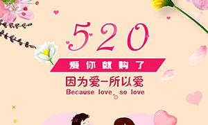 520活动促销海报设计PSD源文件