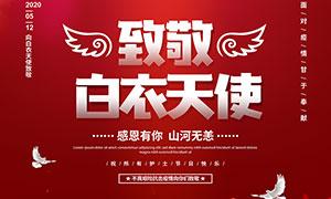 护士节致敬白衣天使宣传海报PSD素材