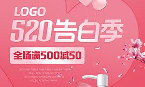 护肤品520活动海报设计PSD素材