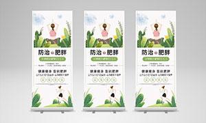 世界防治肥胖日宣传易拉宝设计PSD素材