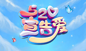520宣告爱主题宣传海报设计PSD素材