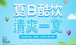 夏季饮料店铺促销海报设计PSD素材