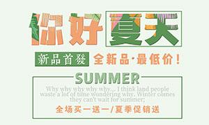 夏季新品上市促销海报设计PSD源文件