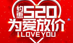 约惠520为爱放价活动海报设计PSD素材