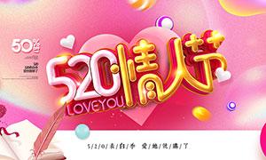 520情人节促销海报设计PSD源文件