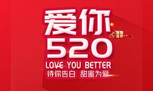 520告白日主题活动海报设计PSD素材