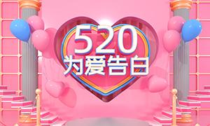 淘宝店铺520活动首页模板PSD素材