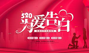520为爱表白促销海报设计PSD素材