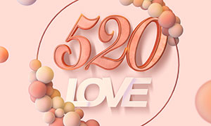 520浪漫求爱趴海报设计PSD素材