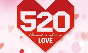 爱就大声说出来520活动海报PSD素材