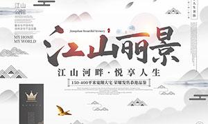 中式别墅地产活动海报设计PSD素材