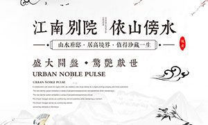 中式地产盛大开盘海报设计PSD素材