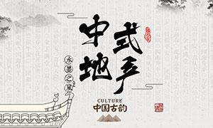 中式地产简约海报设计PSD素材
