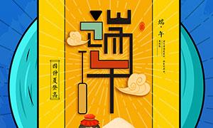 端午节美食粽子宣传海报设计PSD素材