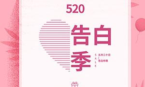 520告白季粉色海报设计PSD素材