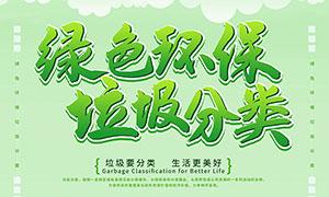 城市垃圾分类宣传海报设计PSD源文件