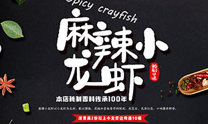麻辣小龙虾美食宣传单设计PSD源文件