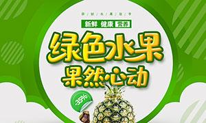 水果店绿色水果促销海报PSD素材