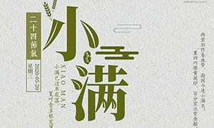 中国传统二十四节气之小满海报PSD素材
