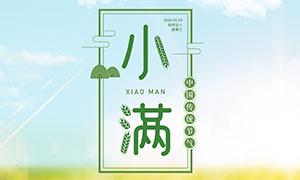 中国传统小满节气海报设计PSD源文件
