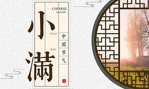 中国风小满节气海报设计PSD素材