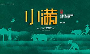中国传统小满节气宣传展板PSD素材