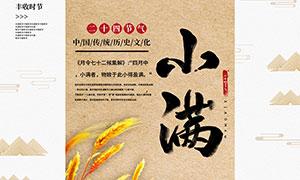 中国传统节气之小满节气海报PSD素材