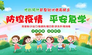 校园预防新新冠状病毒肺炎宣传栏模板