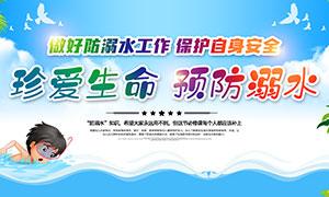 校园预防溺水宣传栏设计PSD素材