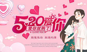 约惠520购物促销海报设计PSD素材