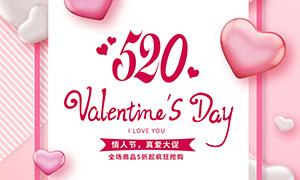 520商场大促宣传单设计PSD素材