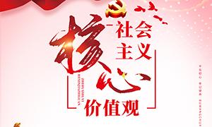 社会主义核心价值观党建海报PSD素材