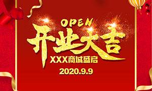 商场开业大吉宣传海报设计PSD素材
