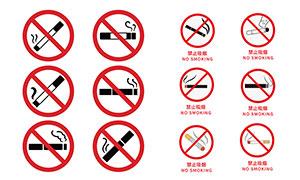 禁止吸烟标志设计矢量素材
