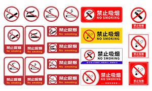 公共场所禁止吸烟标志设计矢量素材