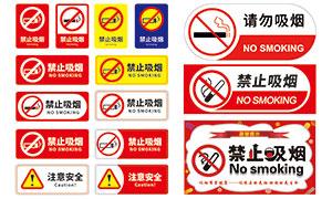 禁止吸烟标识设计大全矢量素材