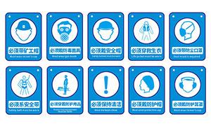 蓝色指令安全标识大全设计矢量素材