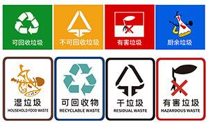 垃圾分类标识设计大全矢量素材