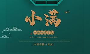 绿色主题小满时节海报设计PSD素材