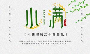 中国风小满节气海报设计PSD源文件